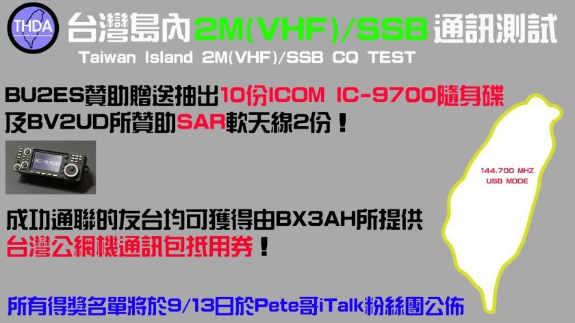 2M-TEST-2