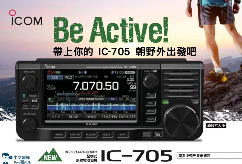 IC-705-01