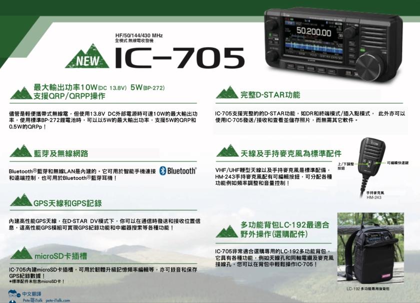 IC-705-03