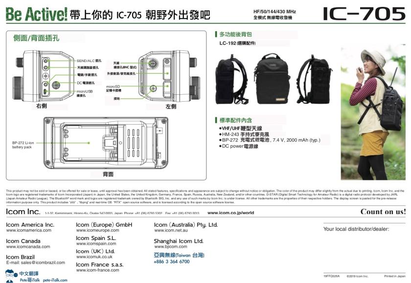 IC-705-04